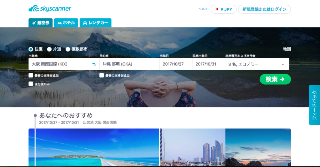 Skyscanner top